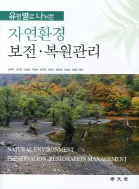 유형별로 나눠본 자연환경 보전 복원관리