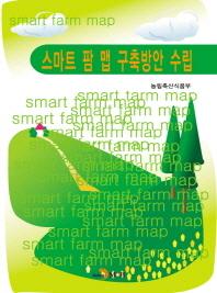스마트 팜 맵 구축방안 수립