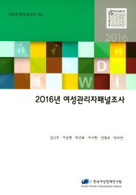 2016년 여성관리자패널조사