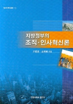 지방정부의 조직.인사혁신론