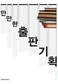 만만한 출판기획