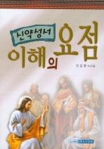 신약성서 이해의 요점