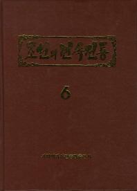조선의 민속전통. 6: 민속 음악과 무용