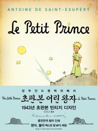 어린왕자(한국어판)(초판본)(1943년 초판본 빈티지 디자인)