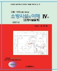 소방시설의 이해. 4(2021)