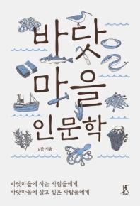 바닷마을 인문학