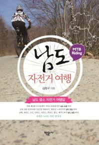 남도 자전거 여행