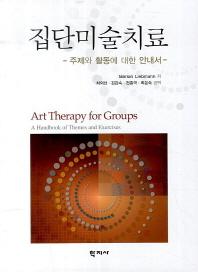 집단미술치료