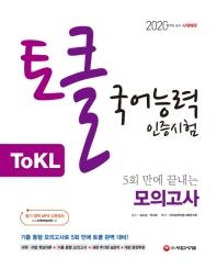 토클(ToKL)국어능력인증시험 5회 만에 끝내는 모의고사(2020)