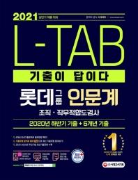 기출이 답이다 L-TAB 롯데그룹 인문계 조직 직무적합도검사(2021 상반기 채용대비)