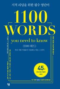 1100 Words(1100 워드)