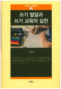 쓰기 발달과 쓰기 교육의 실천