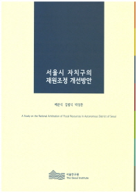 서울시 자치구의 재원조정 개선방안