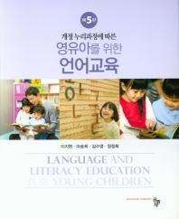개정 누리과정에 따른 영유아를 위한 언어교육