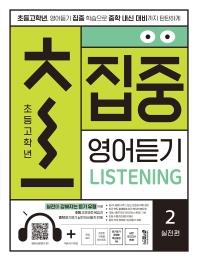 초집중 초등 고학년 집중 영어듣기. 2: 실전편