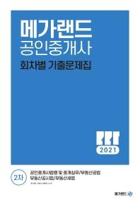 2021 메가랜드 공인중개사 2차 회차별 기출문제집