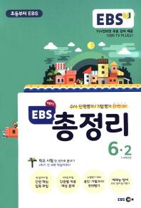EBS 해피 총정리 초등 6-2(2017)(8절)