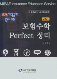보험수학 Perfect 정리(2021)