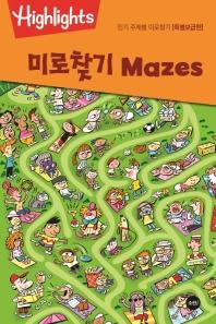 Highlights 인기 주제별 미로찾기: 미로찾기(Mazes)(특별보급판)