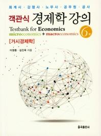 경제학 강의: 거시경제학