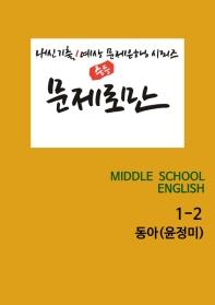 중학 영어 중1-2(동아 윤정미)(2019)