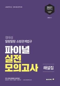 정태성 말랑말랑 소방관계법규 파이널 실전모의고사 12회분(2021)(봉투)
