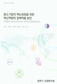 중소기업의 혁신성장을 위한 혁신역량의 정책적용 방안