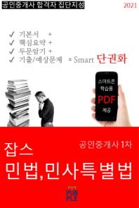 잡스 민법,민사특별법-공인중개사 1차