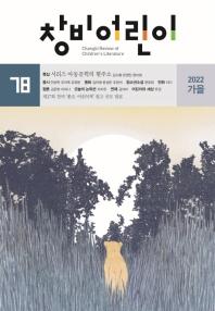 창비 어린이(2021년 가을호)(제74호)