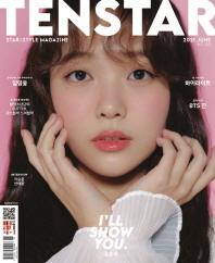 텐아시아 10+Star 매거진(2020년6월호)