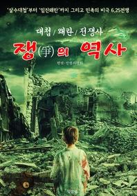 쟁(爭)의 역사 (살수대첩~왜란/6.25전쟁까지 '한국 전쟁사')