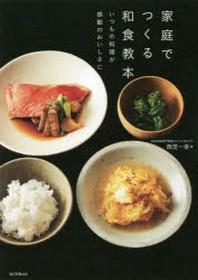 家庭でつくる和食敎本 いつもの料理が感動のおいしさに