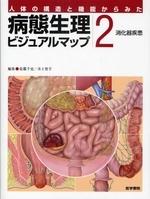 人體の構造と機能からみた病態生理ビジュアルマップ 2