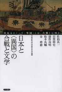 日本と<異國>の合戰と文學 日本人にとって<異國>とは,合戰とは何か