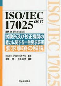 ISO/IEC 17025:2017(JIS Q 17025:2018)試驗所及び校正機關の能力に關する一般要求事項 要求事項の解說