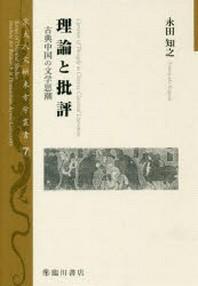 理論と批評 古典中國の文學思潮