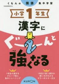 小學1年生漢字にぐ-んと强くなる