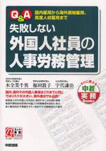Q&A失敗しない外國人社員の人事勞務管理