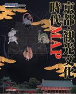 京都.觀光文化時代MAP