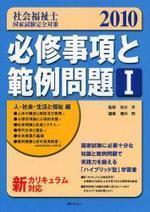 社會福祉士國家試驗完全對策必修事項と範例問題 2010-1
