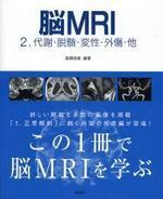 腦MRI 2