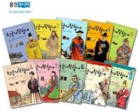 한국사 탐험대 세트