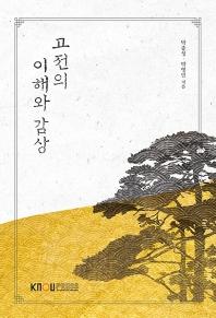 고전의 이해와 감상(2학기)