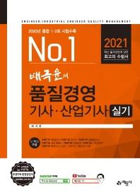 No.1 배극윤의 품질경영 기사 산업기사 실기(2021)