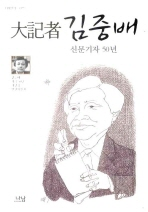 대기자 김중배: 신문기자 50년
