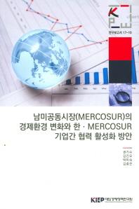 남미공동시장(MERCOSUR)의 경제환경 변화와 한 MERCOSUR기업간 협력 활성화 방안