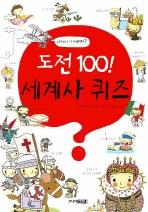 도전 100 세계사 퀴즈
