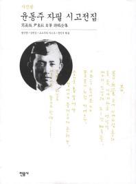윤동주 자필 시고전집(사진판)