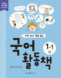 미리 보고 개념 잡는 국어 활동책 1-1(나)