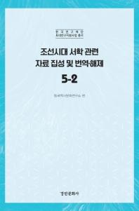 조선시대 서학 관련 자료 집성 및 번역 해제. 5-2